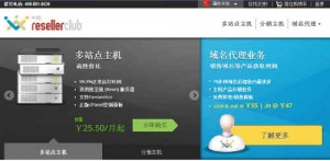 ResellerClub香港主机大力推广中国市场