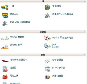 Resellerclub香港主机创建mysql数据库、备份还原数据库教程