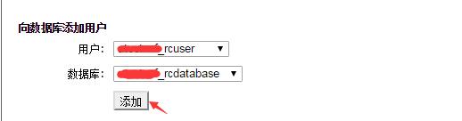 向数据库添加用户