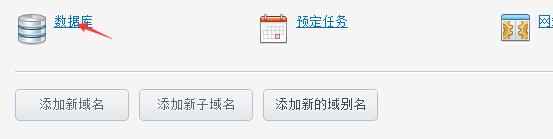 Windows主机创建数据库