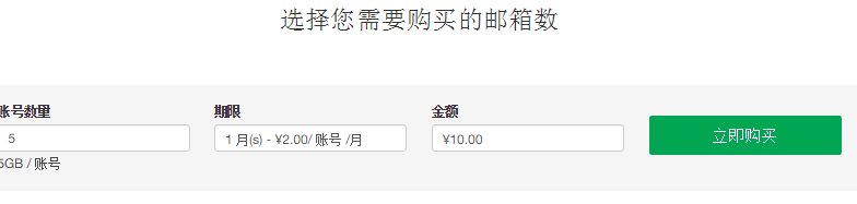 Resellerclub邮局介绍