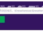 ResellerClub域名注册
