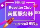 ResellerClub 618年中大促